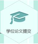 学位论文系统